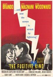 Из породы беглецов (1960)
