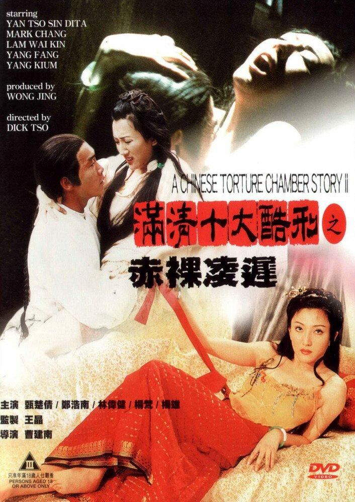 Скачать дораму Китайская камера пыток 2 Man qing shi da ku xing zhi Chi luo ling chi