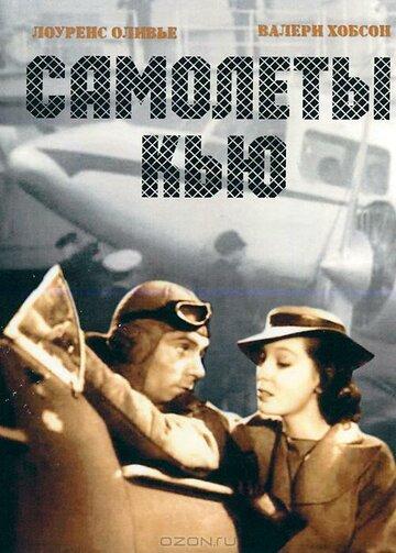 Самолеты Кью (1939)