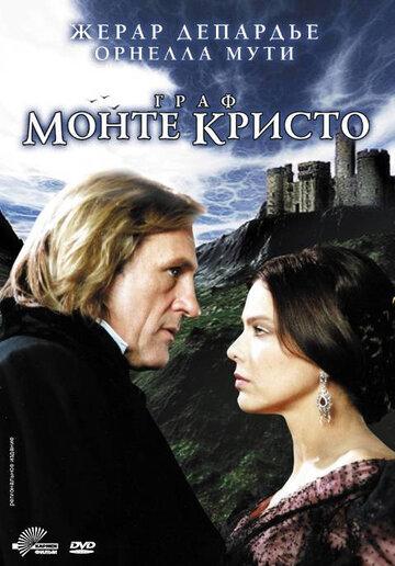 ���� �����-������ (Le comte de Monte Cristo)