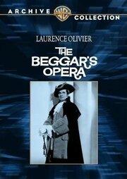 Опера нищих (1953)