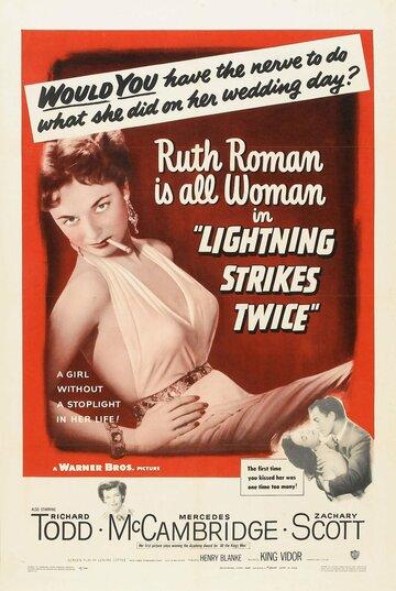 Молния бьет дважды (1951)