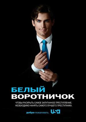 Белый воротничок (2009)