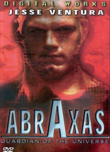 Абраксас: Страж вселенной (1990)