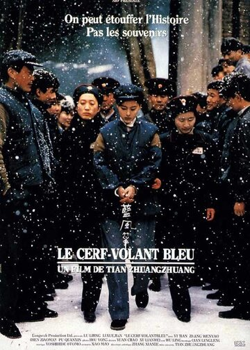 Синий бумажный змей (1993)