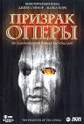 Призрак оперы (1983)