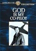 Бог – мой второй пилот (1945)