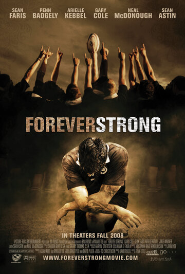 ����������� (Forever Strong)