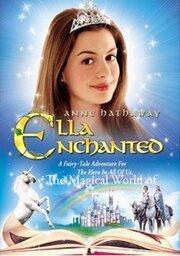Волшебный мир «Заколдованной Эллы»