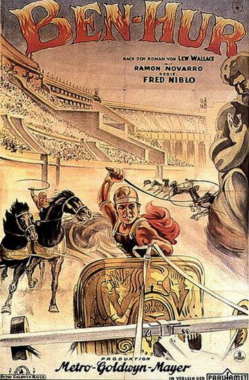 Бен-Гур (1925) полный фильм онлайн