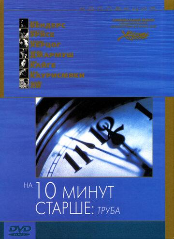 На десять минут старше: Труба 2002