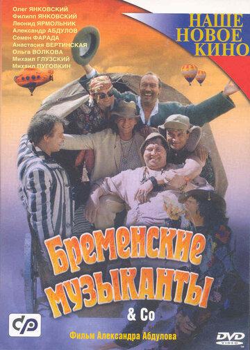 Бременские музыканты & Co (Bremenskie muzykanty & Co)