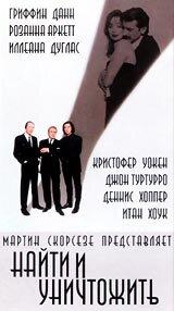 Найти и уничтожить (1995)