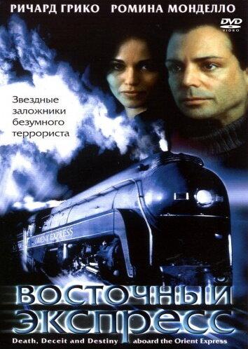 Восточный экспресс / Death, Deceit & Destiny Aboard the Orient Express (2001)