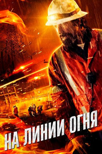 Жизнь на грани (2015) смотреть онлайн HD720p в хорошем качестве бесплатно