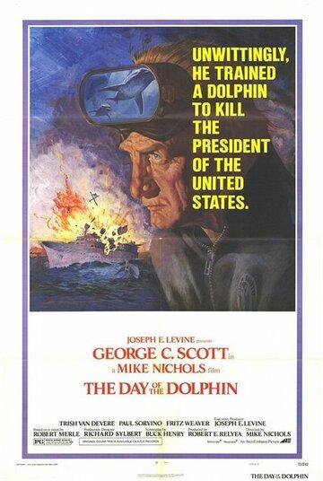 Фильм День дельфина