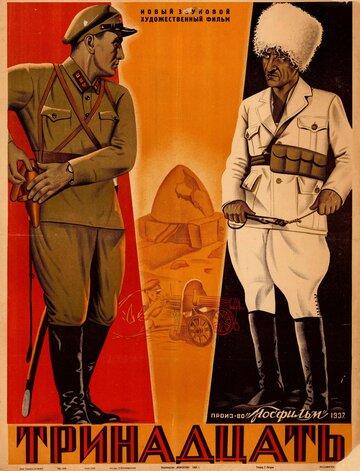 Тринадцать (1936) полный фильм