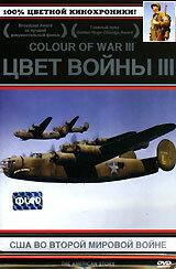 Цвет войны 3: США во Второй Мировой войне (2002)