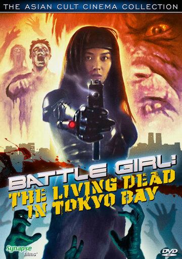 Скачать дораму Живые мертвецы в Токио Batoru gâru: Tokyo crisis wars