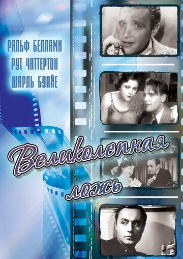Великолепная ложь (1931)