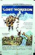 Потерянный горизонт (1973)