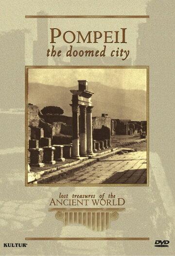 Утраченные сокровища древнего мира: Помпеи (1999)