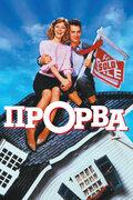 Прорва (1986)