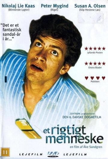 Настоящий человек (2001)