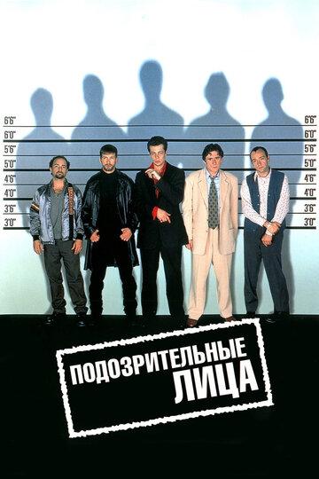 �������������� ���� (The Usual Suspects)