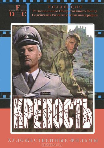 Крепость (1979)