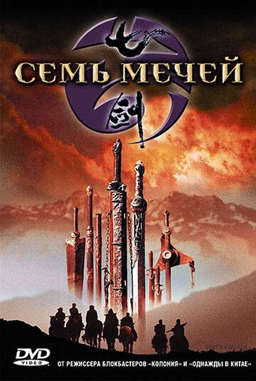 Семь мечей (2005)