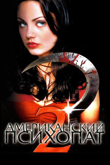 Американский психопат 2: Стопроцентная американка