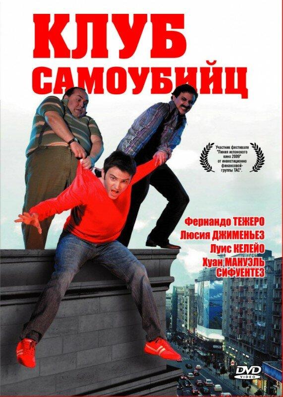 Клуб самоубийц / El club de los suicidas (2007)