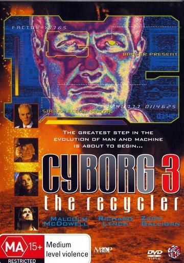Киборг 3: Переработчик