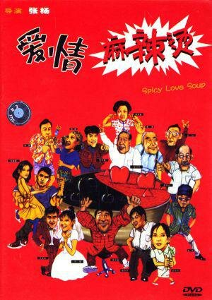 Пряный суп любви (1997)
