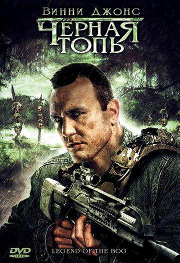 Черная топь (2009)