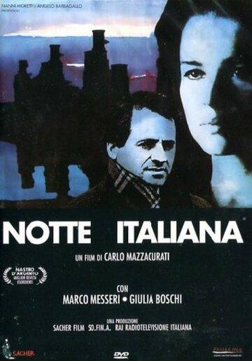 Итальянская ночь (1987)