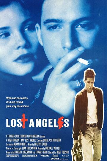 Заблудшие ангелы (Lost Angels)