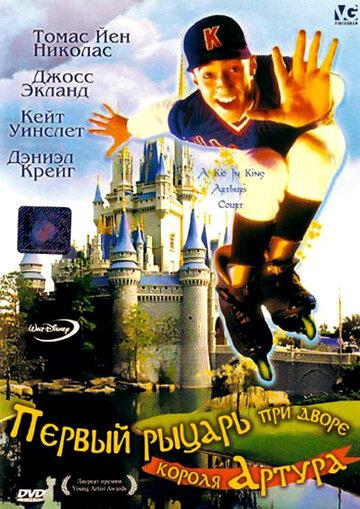 Фильм Первый рыцарь при дворце короля Артура
