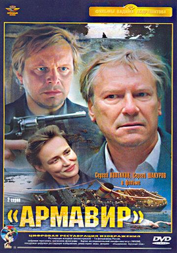 Армавир (1991)