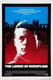 Лорды дисциплины (1983)