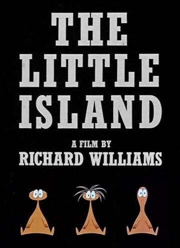 Маленький остров (1959)