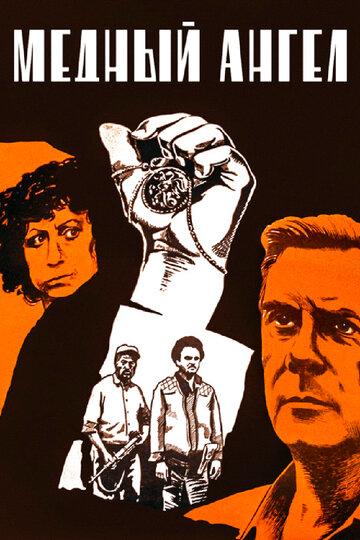 Медный ангел (1984)