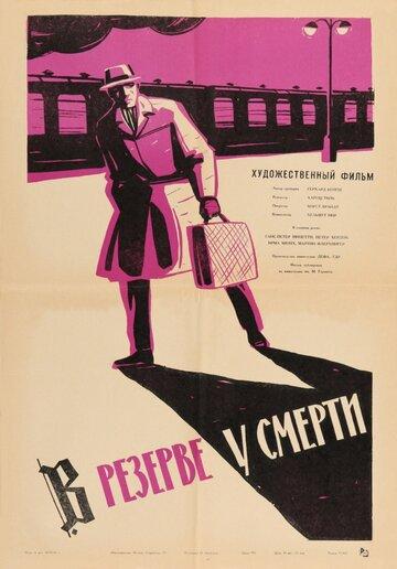 В резерве у смерти (1963)