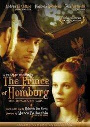 Смотреть онлайн Принц Гомбургский