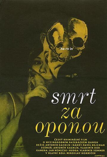 Смерть за занавесом (1967)