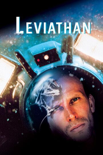 Смотреть онлайн Левиафан