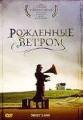 Рожденные ветром (2005)