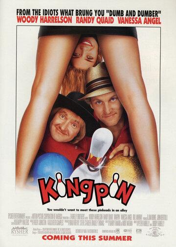 �������� (Kingpin)