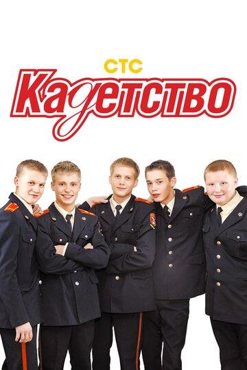 Кадетство 2006